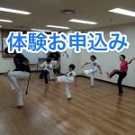 札幌のカポエイラ体験