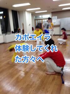 札幌カポエイラ体験